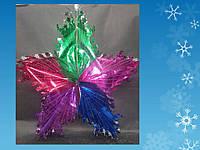 Подвеска Звезда из фольги цветная d-60 см