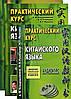 Практический курс китайского языка. В 2 томах - 11 изд.+ CD