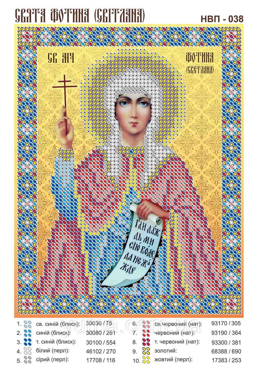 Схема для вышивки бисером именной иконы Св. Мч. Фотиния (Светлана)
