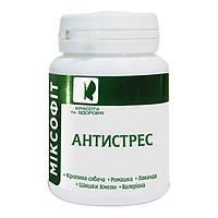 Миксофит Антистресс таблетки 0,45г № 45