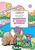 Мёдов В.М. Раскрашиваем по образцу. Мышонок и машина времени. Развивающее пособие для детей 6 7 лет. ФГОС