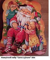 """Новогодний набор """"Санта с детьми"""""""