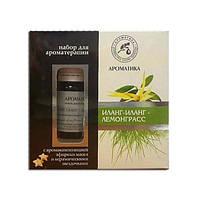 Набор для ароматерапии Иланг-иланг-Лемонграсс