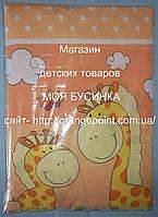 Детское постельное белье в кроватку из 3-ед. Жирафы