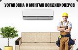 Монтаж Б/У кондиционеров, фото 3