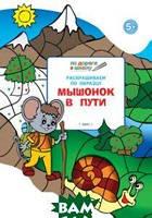 Мёдов В.М. Раскрашиваем по образцу. Мышонок в пути. Развивающее пособие для детей 5 6 лет. ФГОС