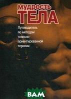 Римский С.А. Мудрость тела. Путеводитель по методам телесно-ориентированной психотерапии