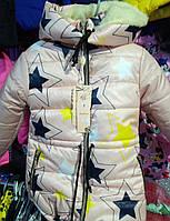 Детская зимняя куртка Звезды на овчине оптом на 5-9 лет  пудра