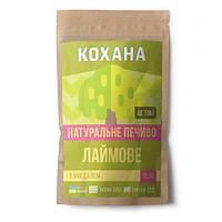 Печенье Кохана Лаймовое с миндалем, 150 г  ТМ: Кохана