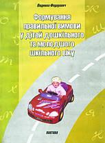 Формування правильної вимови у дітей дошкільного та молодшого шкільного віку. Автор Федорович. Л.О.