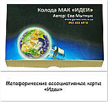 """Метафорические ассоциативные карты """"Идеи"""". Ева Мытнык, фото 5"""