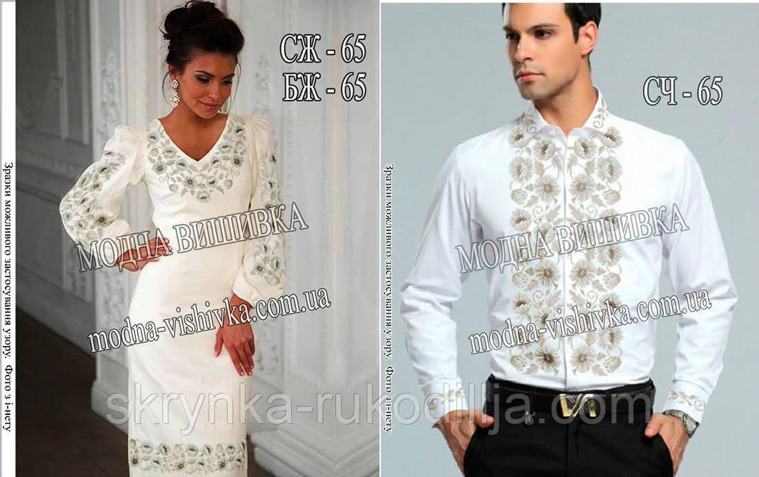 1c0a291dad2 Заготовки для вишивки (чоловіча сорочка+жіноча сукня)  продажа