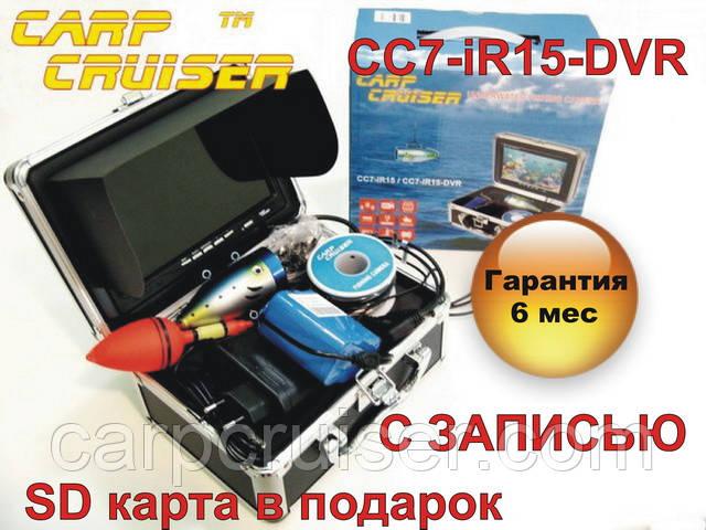 """CARP CRUISER СC7-iR15-DVR подводная видео камера с ЗАПИСЬЮ для Рыбалки с 7"""" монитором Fishing Camera"""