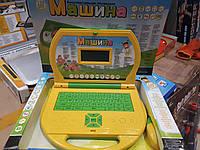 Компьютер детский машина