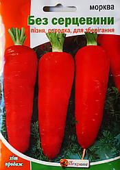 """Морква Без серцевини"""" 10 гр"""