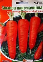 """Морква """"Зимова найсмачніша"""" 10 гр"""