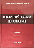Основи теорії і практики логодидактики. Автор Тарасун В.В.