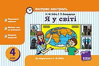 Я у Світі 4 клас. Експрес-контроль до підручника Бібик Н.М.