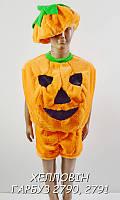 Детский карнавальный новогодний маскарадный костюм Гарбуз Тыква Хеллоуин