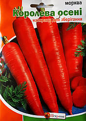 "Морква ""Королева осені"" 10 гр"