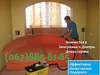 Химчистка мягкой мебели Запорожье.