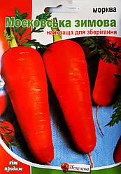 """Морква """"Московська зимова"""" 10 гр"""