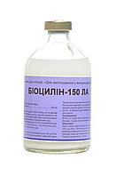 Биоциллин -150 ЛА
