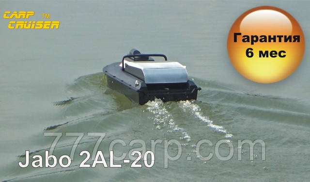 """Кораблик для прикормки JABO-2AL-20А модель 2018 г с """"Турбо режимом"""" - функцией ускорения, с АКБ 20А/Ч"""