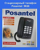 Стационарный телефон Posantel  9026