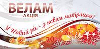 - 20% на матрасы Велам