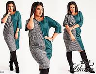 Платье двухцветное трикотаж 50,52,54