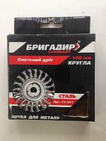 Щітка для металу кругла гофрований дріт Бригадир 100мм