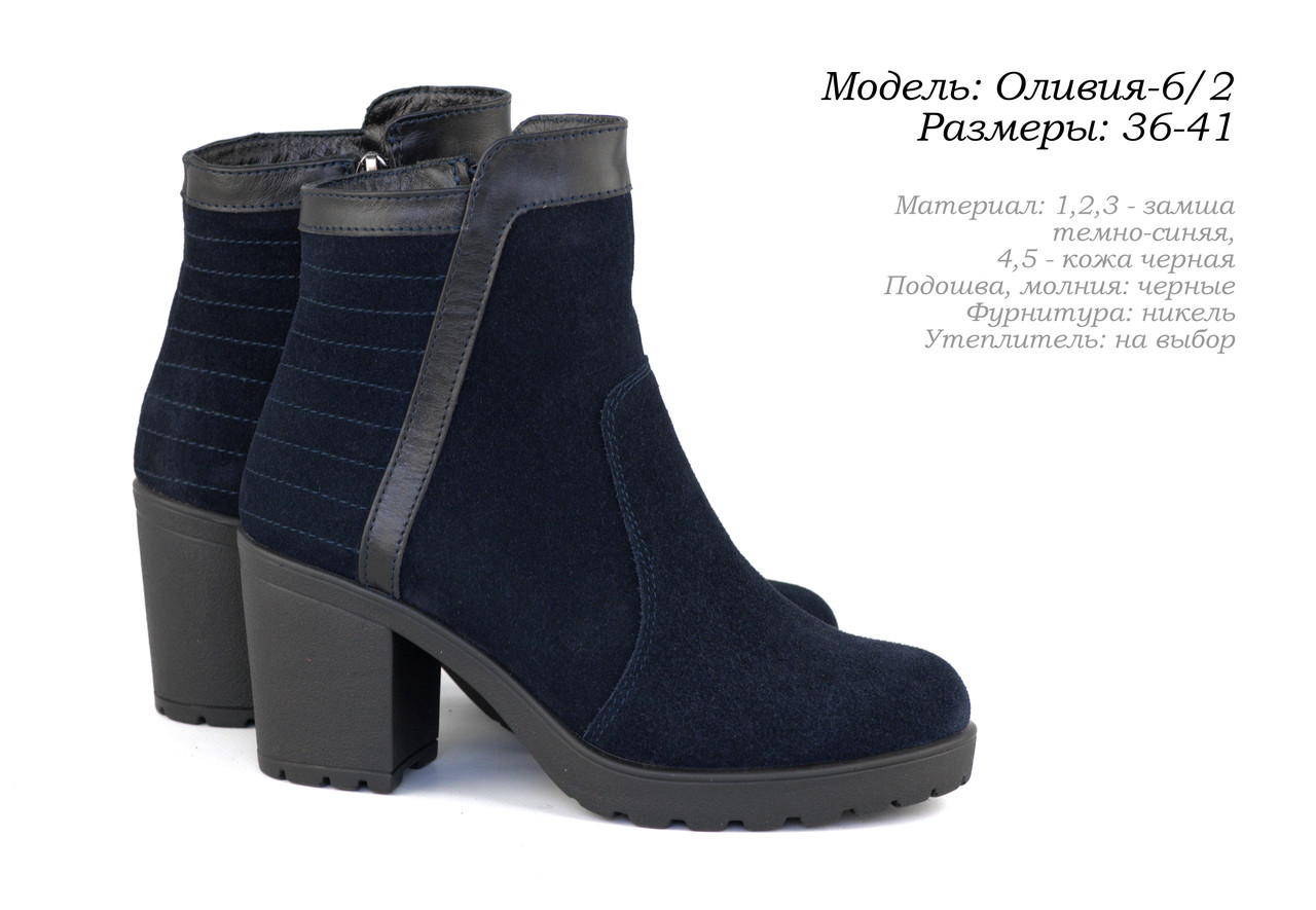 812b11eab426 Женская обувь оптом. Украина  продажа, цена в Днепре. ботильоны ...