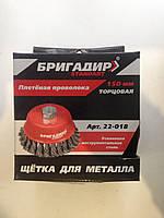 Щітка для металу кругла плетений дріт Бригадир 150мм