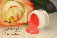 Гель-краска My Nail №59, 4гр. Без липкого слоя. Цвет: розовый коралл