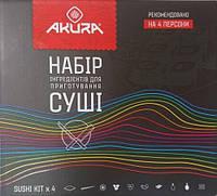 """Набор продуктов для суши AKURA """"Премиум"""", 1,640 кг"""