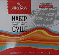 """Набор продуктов для суши AKURA """"Оптимальный"""", 0,700 КГ"""
