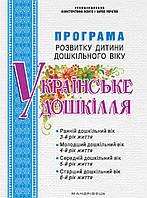 Українське дошкілля. Програма розвитку дитини.