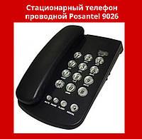 Cтационарный телефон проводной Posantel 9026!Опт