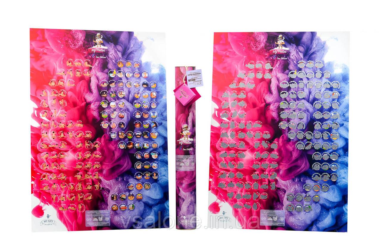 Скретч постер ГРА My Poster Sex edition UKR/ENG