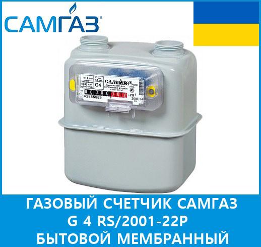 Газовый счетчик САМГАЗ G 4 RS/2001-22P бытовой мембранный - Termo Line - все для отопления и водоснабжения в Киеве