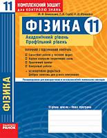 Физика 11 класс.Тетрадь д/контроля учебных достижений. Божинова Ф.Я.