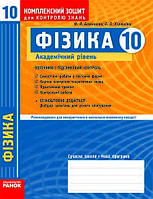 Физика 10 класс.Тетрадь д/контроля учебных достижений. Божинова Ф.Я.