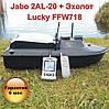 JABO-2AL-20-F7 Прикормочный кораблик с Эхолотом LUCKY FFW718 с обнаружением рыбы, просмотром рельефа дна