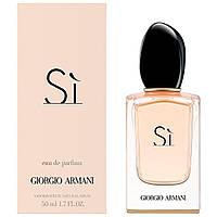 Giorgio Armani Si 50ml  женская парфюмированная вода  (оригинал)