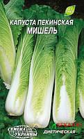 """Семена капусты пекинской Мишель, среднеспелая 1 г (мини пакет), """"Семена Украины"""", Украина"""