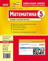 Математика 5  клас.Тетрадь д/контроля учебных достижений. Стадник Л.Г.