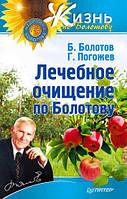 Борис Болотов, Глеб Погожев Лечебное очищение по Болотову