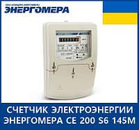 Счетчик электроэнергии Энергомера CE 200 S6 145M
