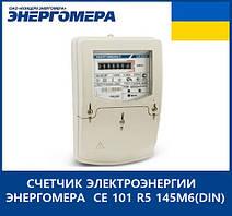 Счетчик электроэнергии Энергомера  CE 101 R5  145M6(DIN)